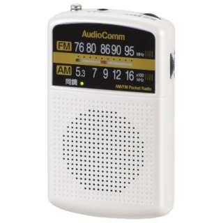 AM/FMポケットラジオ AudioComm ホワイト RAD-P135N-W [AM/FM /ワイドFM対応]