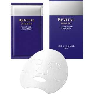 REVITAL(リバイタル)AP レチノサイエンス フェイシャルマスク 18mL×6枚 (医薬部外品)[シートマスク]