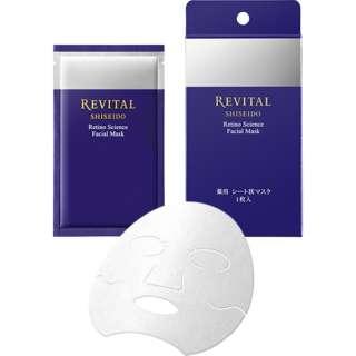 REVITAL(リバイタル)AP レチノサイエンス フェイシャルマスク 1 18mL×1枚 (医薬部外品)[シートマスク]