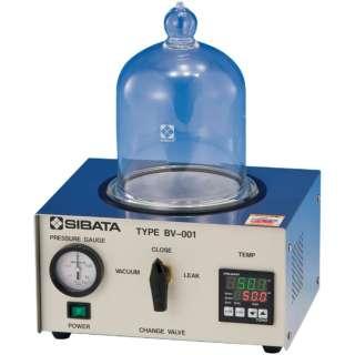 SIBATA ベルジャー型バキュームオーブン BV-001 050880-001