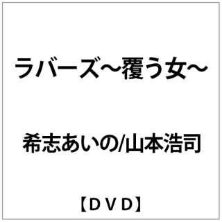 希志あいの/山本浩司:ラバーズ~覆う女~ 【DVD】 アメイジングDC ...