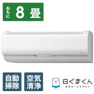 RAS-XK25L-W エアコン 2021年 メガ暖 白くまくん XKシリーズ[寒冷地モデル] スターホワイト [おもに8畳用 /100V]