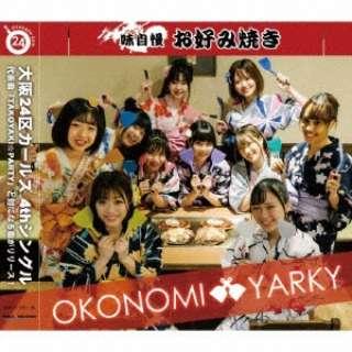 大阪24区ガールズ/ OKONOMI★YARKY 【CD】