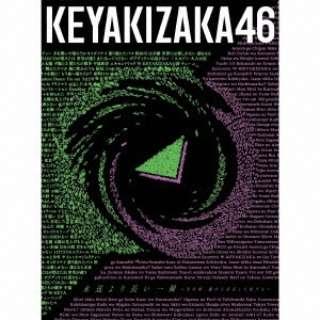 欅坂46/ 永遠より長い一瞬 ~あの頃、確かに存在した私たち~ 初回仕様限定盤(豪華盤) TYPE-A 【CD】