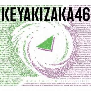 欅坂46/ 永遠より長い一瞬 ~あの頃、確かに存在した私たち~ 初回仕様限定盤(豪華盤) TYPE-B 【CD】