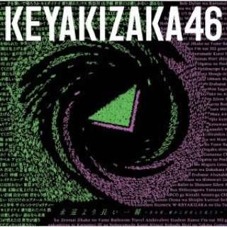 欅坂46/ 永遠より長い一瞬 ~あの頃、確かに存在した私たち~ 通常盤 【CD】