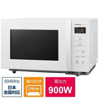 単機能レンジ フラット ホワイト NE-FL100-W [22L /50/60Hz]