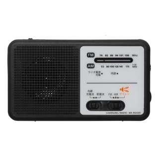 手回し充電ラジオ ORIGINAL BASIC ブラック AR-ASH30B [AM/FM /ワイドFM対応]