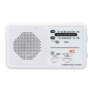 手回し充電ラジオ ORIGINAL BASIC ホワイト AR-ASH30W [AM/FM /ワイドFM対応]