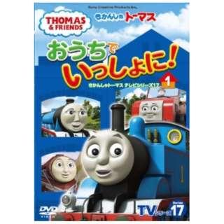 きかんしゃトーマス TVシリーズ17 おうちでいっしょに! (1) 【DVD】