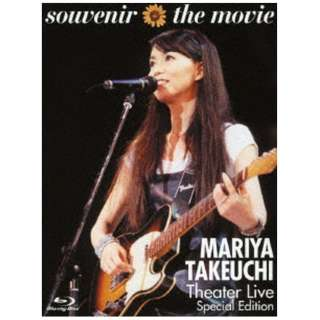 竹内まりや/ souvenir the movie ~MARIYA TAKEUCHI Theater Live~ Special Edition 【ブルーレイ】