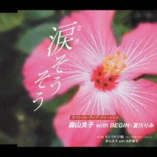 森山良子 with BEGIN 夏川りみ:涙そうそう 【CD】