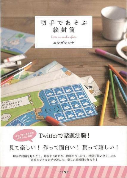 【バーゲンブック】切手であぞぶ絵封筒
