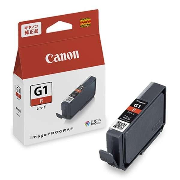 PFI-G1R 純正プリンターインク インクタンク レッド