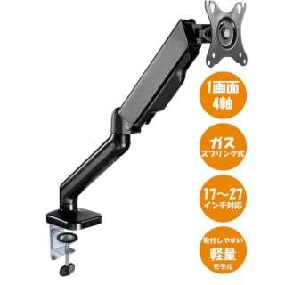 モニターアーム [1画面 /17~27インチ] 4軸 クランプ/ガス圧式 G-arm ブラック UPC-GM12GAS