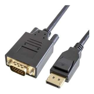 GP-DPV15K-20 変換ケーブル ブラック [2m /DisplayPort⇔VGA]