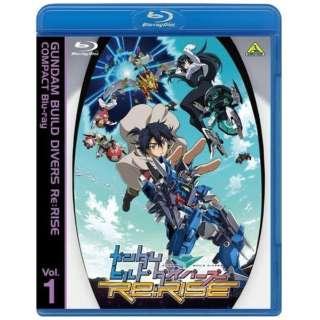 ガンダムビルドダイバーズ Re:RISE COMPACT Blu-ray Vol.1 【ブルーレイ】