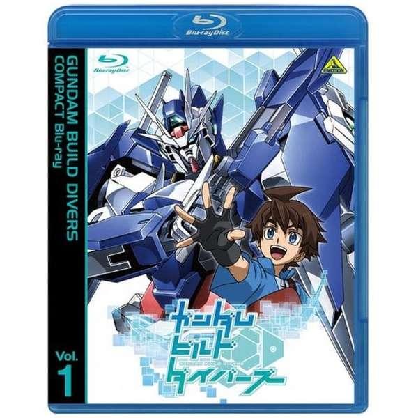 ガンダムビルドダイバーズ COMPACT Blu-ray Vol.1 【ブルーレイ】