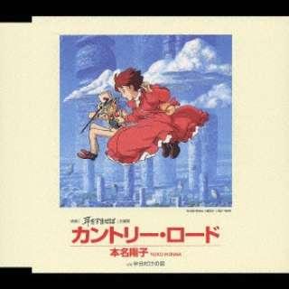 本名陽子:カントリー・ロード 【CD】