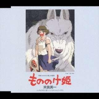 米良美一:もののけ姫 【CD】