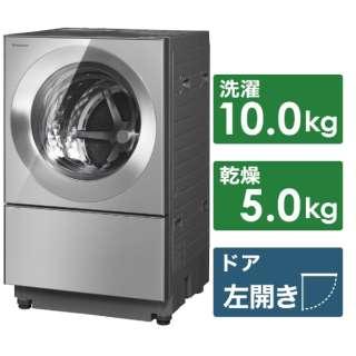 ドラム式洗濯乾燥機 Cuble(キューブル) プレミアムステンレス NA-VG2500L-X [洗濯10.0kg /乾燥5.0kg /ヒーター乾燥(排気タイプ) /左開き]