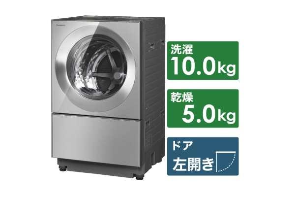 パナソニック「Cuble(キューブル)シリーズ」NA-VG2500L-X(洗濯10.0kg /乾燥5.0kg)