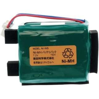 SIBATA ニッケル水素電池 NI-W5型用 080860-51