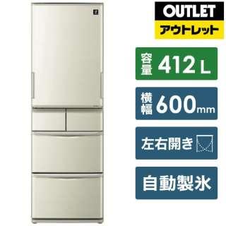 【アウトレット品】 SJ-W411F-N 冷蔵庫 プラズマクラスター冷蔵庫 ゴールド系 [5ドア /左右開きタイプ /412L] 【生産完了品】
