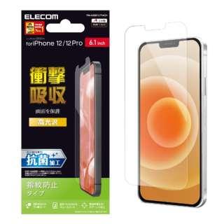 iPhone 12/12 Pro 6.1インチ対応 フィルム 衝撃吸収 指紋防止 高光沢