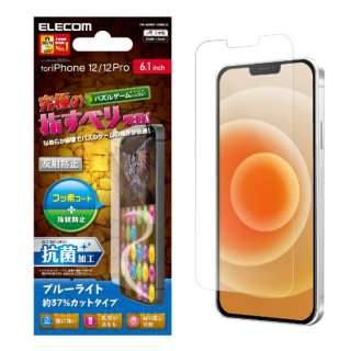 iPhone 12/12 Pro 6.1インチ対応 フィルム ゲーム用 ブルーライトカット 反射防止