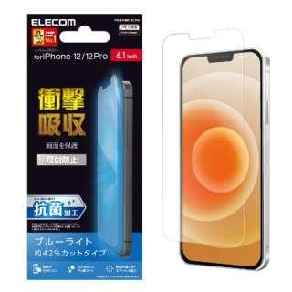 iPhone 12/12 Pro 6.1インチ対応 フィルム 衝撃吸収 ブルーライトカット 指紋防止 反射防止