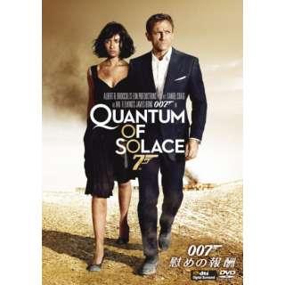 007/慰めの報酬 【DVD】