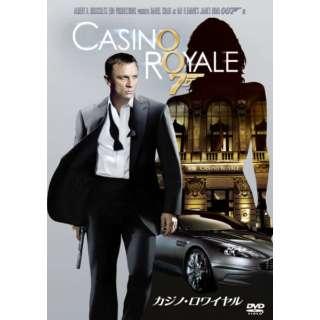 007/カジノ・ロワイヤル 【DVD】