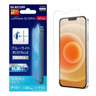 iPhone 12/12 Pro 6.1インチ対応 フィルム ブルーライトカット 反射防止
