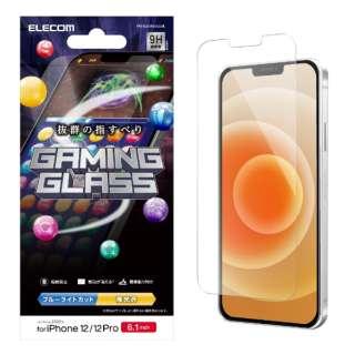 iPhone 12/12 Pro 6.1インチ対応 ガラスフィルム 0.33mm ゲーム用 ブルーライトカット