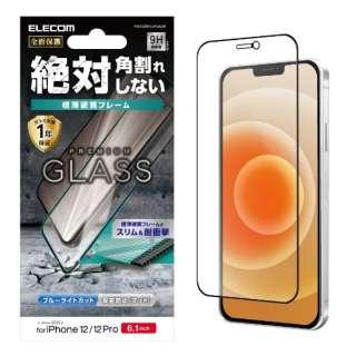 iPhone 12/12 Pro 6.1インチ対応 ガラスフィルム 0.33mm 硬質フレーム ブルーライトカット 反射防止