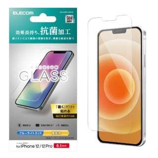 iPhone 12/12 Pro 6.1インチ対応 ガラスフィルム 0.33mm 抗菌 ブルーライトカット