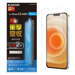 iPhone 12 mini 5.4インチ対応 フィルム 超衝撃吸収 ブルーライトカット 指紋防止 反射防止