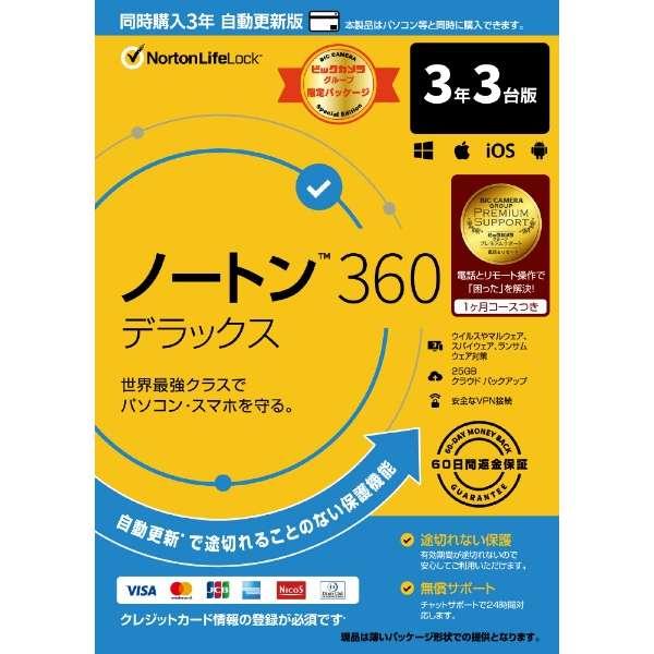 【同時購入版】ノートン 360 デラックス 3年3台版 自動更新版+電話&リモートサポート1か月