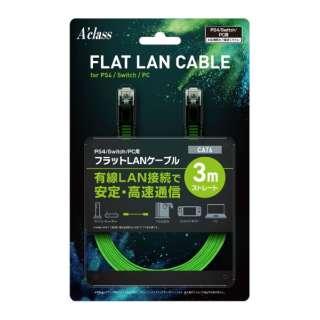 PS4/Switch/PC用フラットLANケーブル ゲーミンググリーン3m SASP-0591 【PS4】