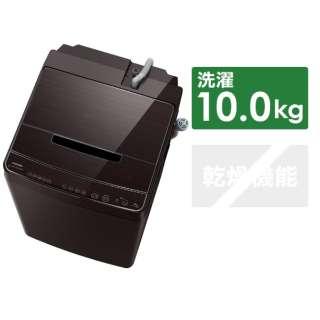全自動洗濯機 ZABOON(ザブーン) グレインブラウン AW-10SD9BK-T [洗濯10.0kg /乾燥機能無 /上開き]