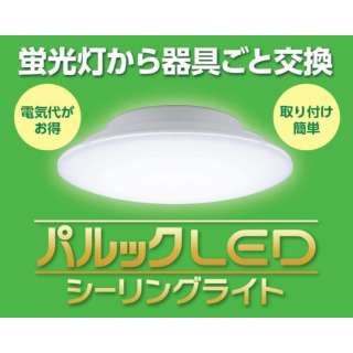 パルックLEDシーリングライト LE-RC08D [8畳 /昼光色 /リモコン付き]