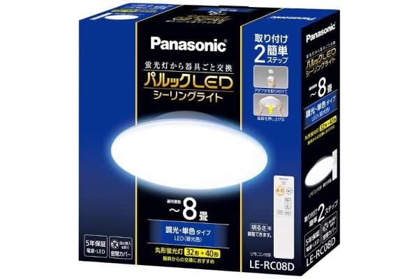パナソニック「パルックLED シーリングライト」LE-RC08D