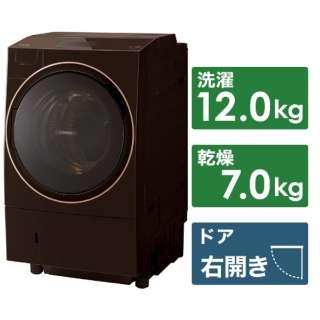 ドラム式洗濯乾燥機 ZABOON(ザブーン) グレインブラウン TW-127X9R-T [洗濯12.0kg /乾燥7.0kg /ヒートポンプ乾燥 /右開き]