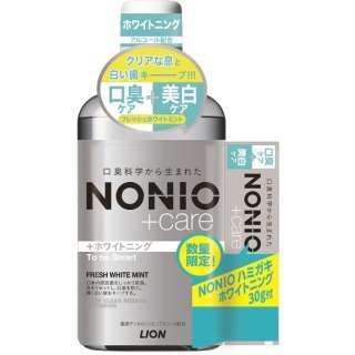 NONIOプラスホワイトニングデンタルリンス600ml+ホワイトニングハミガキ30g