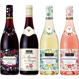 世界的ブランド「ジョルジュ・デュブッフ」 ヌーヴォー飲み比べセット 750ml 4本【ワインセット】