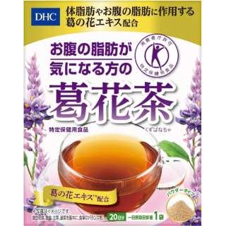 【特定保健用食品】DHC 20日葛花茶 20袋