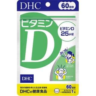 DHC 60日ビタミンD 60粒