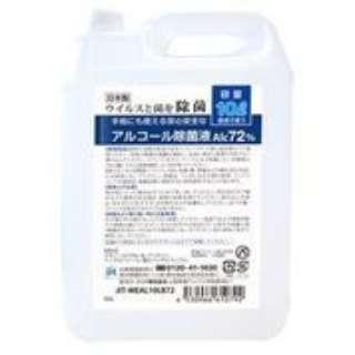 アルコール72%除菌液 10Lボトル
