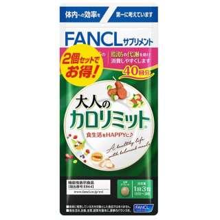 ファンケル 大人のカロリミット 80回分(機能性表示食品)